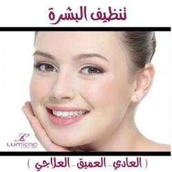 الجلدية و التجميل