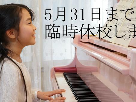自由が丘こどもピアノ教室の臨時休校を5月31日まで延長します