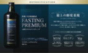 fastingpremium_img01.jpg