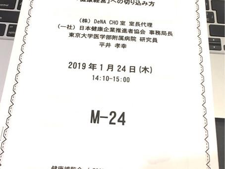 DeNA 平井さん / CHO(最高健康責任者)室・室長代理)のお話