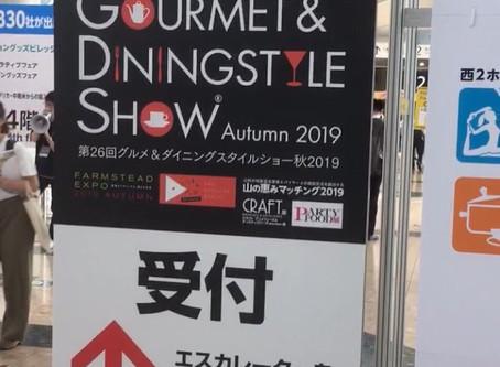 グルメ&ダイニングスタイルショー2019