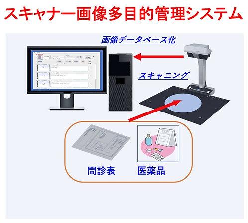 スキャナー画像多目的管理システム