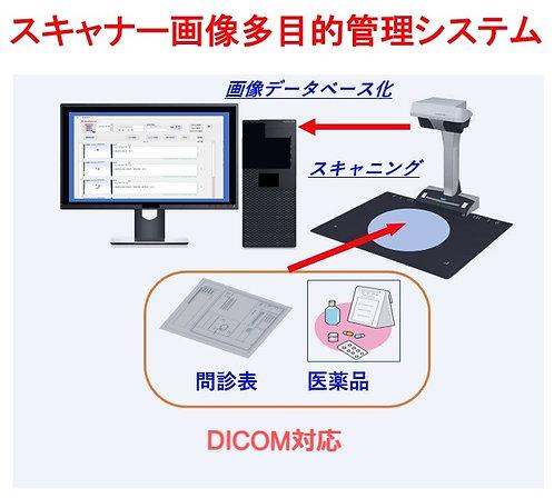 スキャナー画像多目的管理システム  (DICOM画像対応)