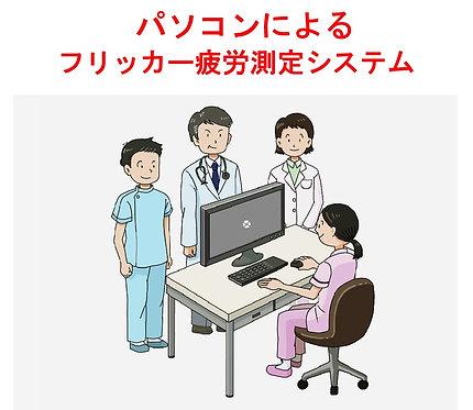 パソコンによるフリッカー疲労測定システム(FMH Safety)