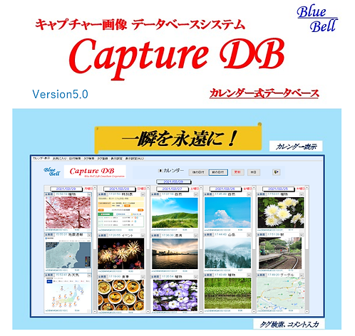 CaptureDB システム ( 一瞬の記憶と記録を保存する ! 今、使えます! )