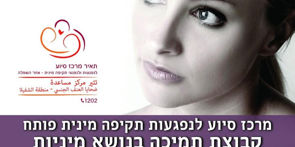 מרכז סיוע לנפגעות תקיפה מינית פותח קבוצת תמיכה בנושא מיניות