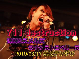 711destruction(2019/3/17)
