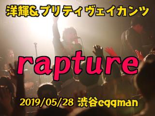 rapture(2019/05/28)