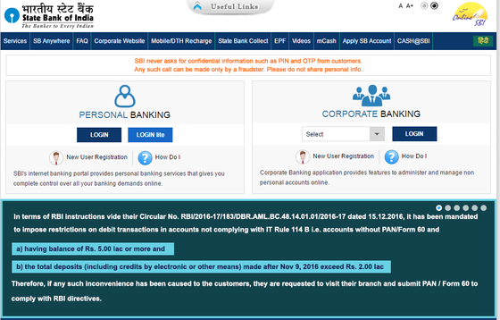Login to Online SBI – State Bank of India Corporate Banking