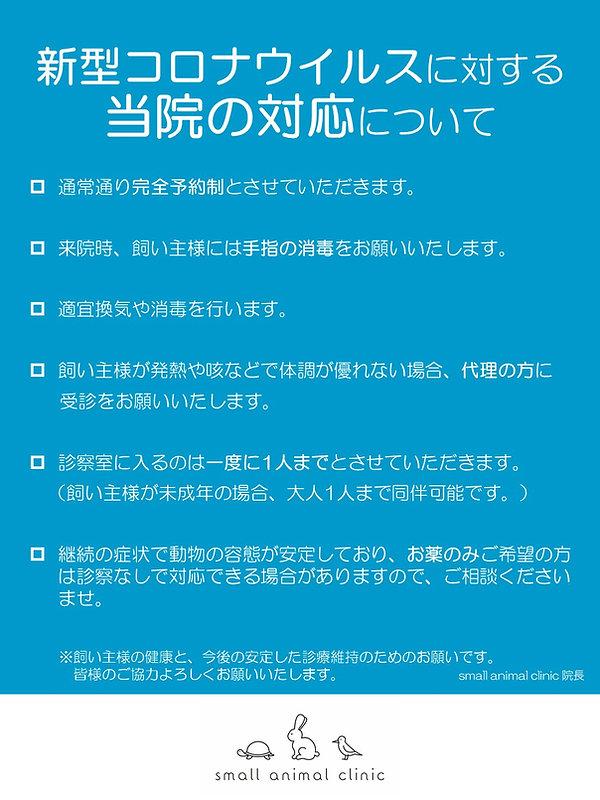 新型コロナウイルスに対する当院の対策.jpg