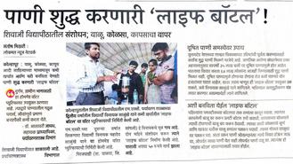 Avishkar_Lokmat.png