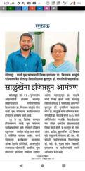 WYF_sakal solapur edition (20-Nov-2019).