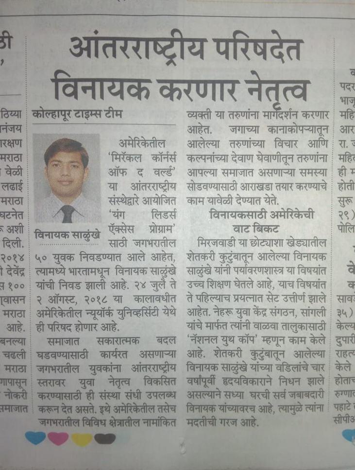 MCW_Maharashtra times 31 july