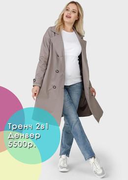 """Тренч для беременных 2в1 """"Денвер"""""""