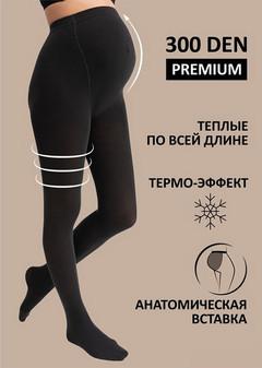 Колготки для беременных хлопковые 300 den