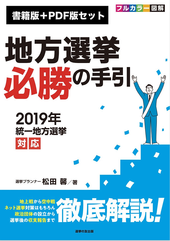 セット_地方選挙ー必勝の手引きOL_pdf(1___150ページ)-3.jpg