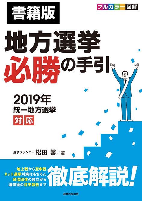 『フルカラー図解 地方選挙必勝の手引』【書籍版】