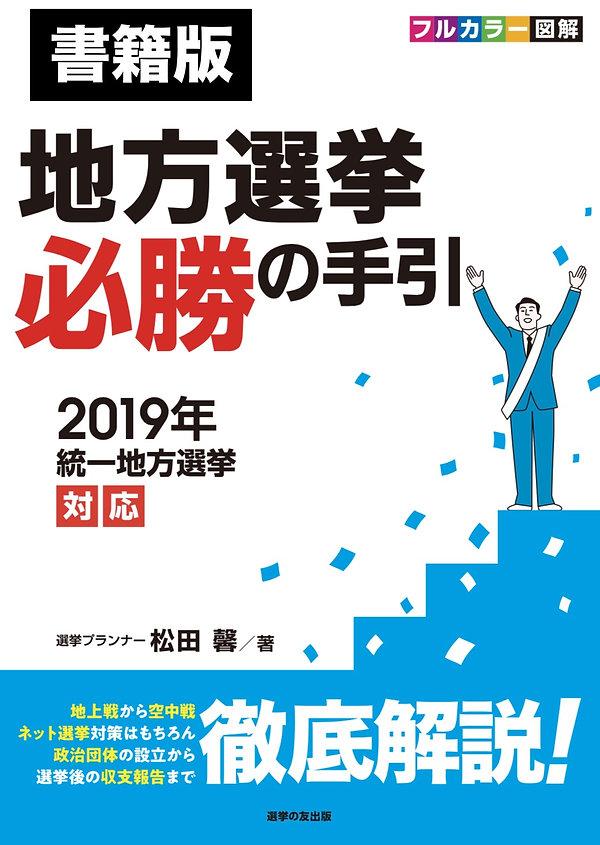 書籍版_地方選挙ー必勝の手引きOL_pdf(1___150ページ).jpg