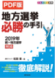PDF_地方選挙ー必勝の手引きOL_pdf(1___150ページ)-2.jpg