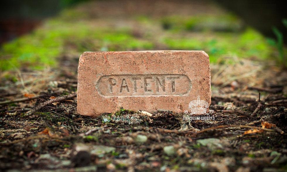 Старинный кирпич с клеймом Patent