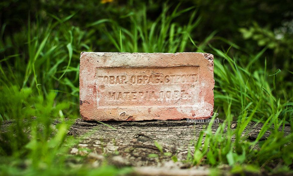 Старинный кирпич с клеймом Товарищество обработки строительных материалов