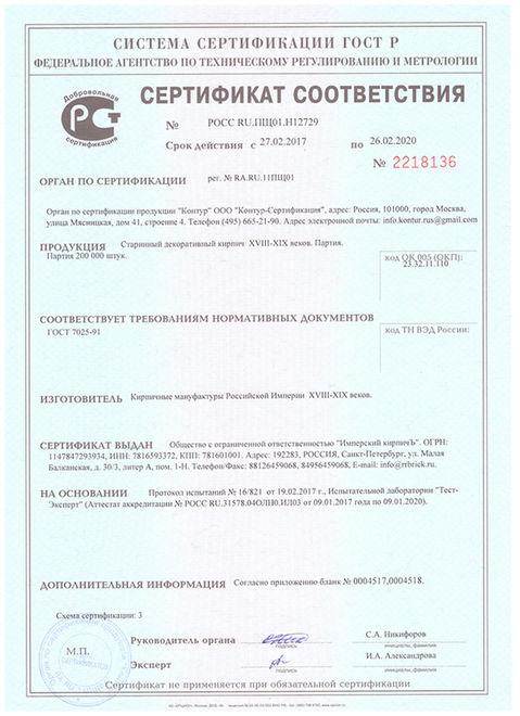 Сертификат соответствия.jpeg