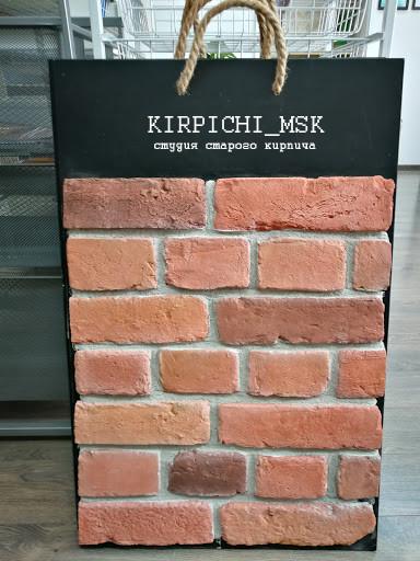 Кирпич ижора купить в Москве