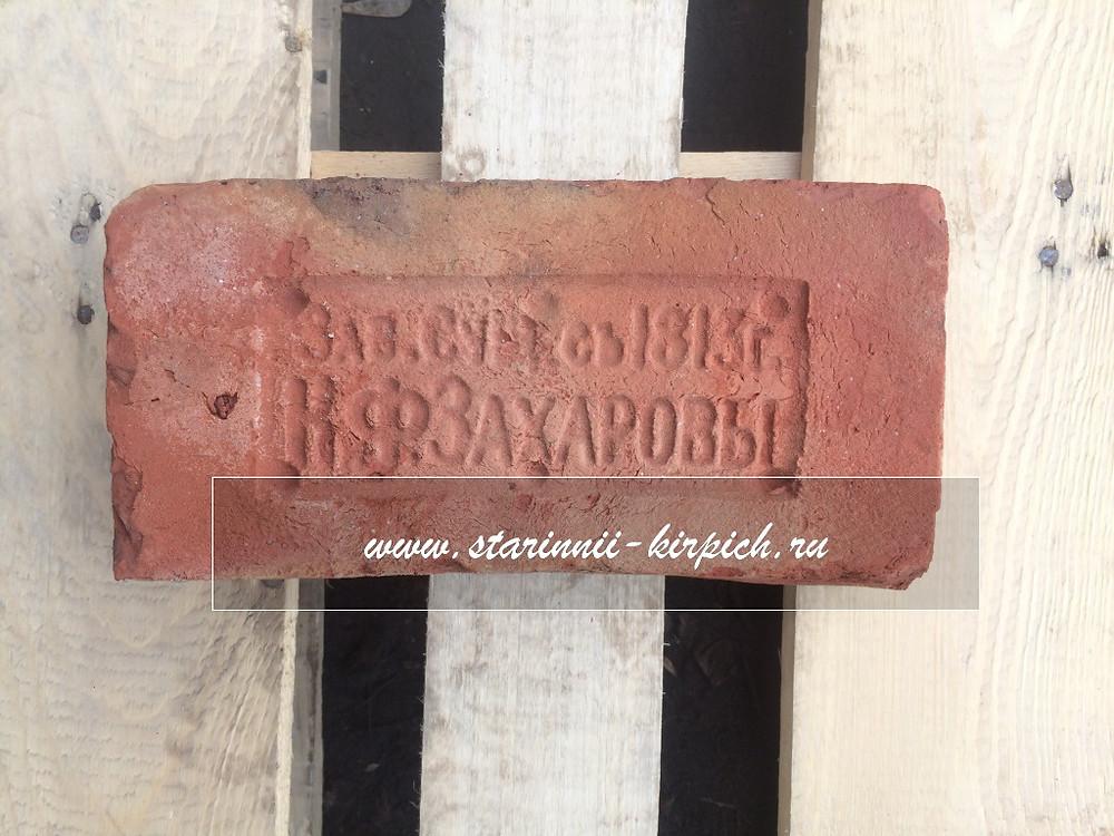 кирпич с клеймом 1813 года Москва