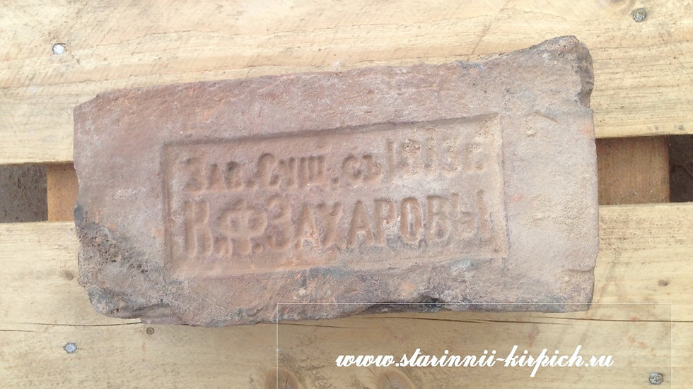"""Кирпич с клеймом """"Зав. сущ. К.Ф.Захаровы 1813 год"""""""