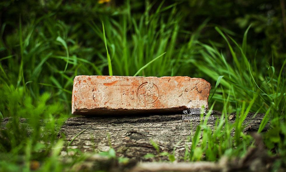 Старинный кирпич с клеймом на ложке