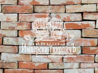 Старинный кирпич купить в Санкт-Петербурге теперь очень просто!