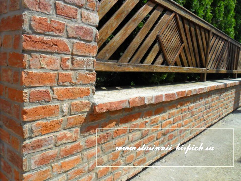 забор облицованный старым кирпичом