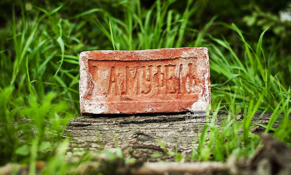 Старинный кирпич с клеймом А. А. Муфель