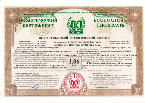 151022 Сертификат.jpg