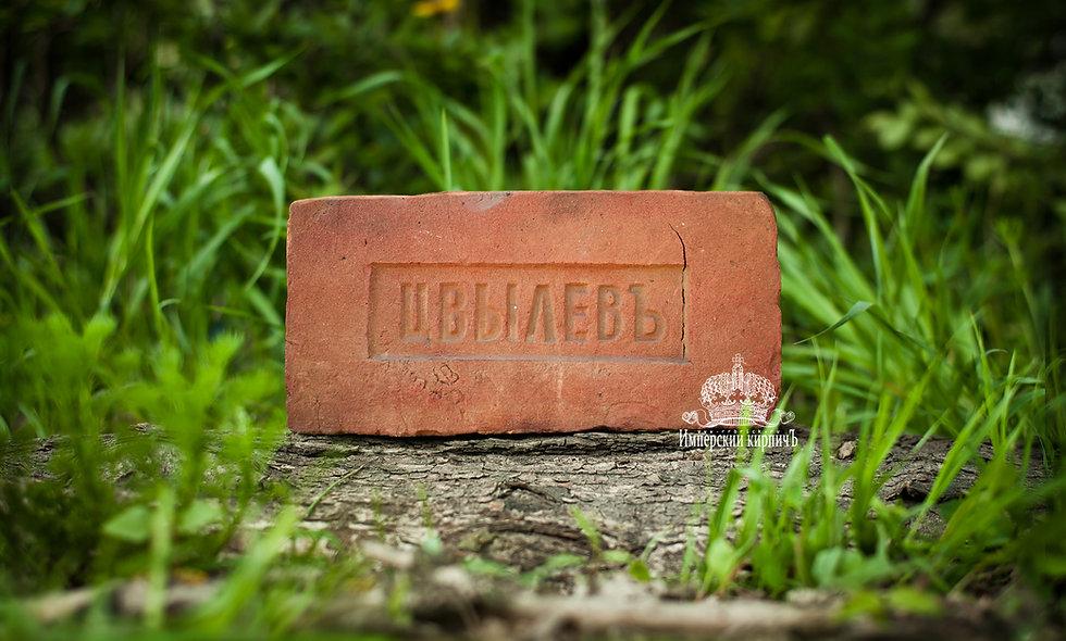 Old brick Старинный кирпич с клеймом Цвылевъ