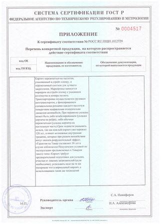 Сертификат соответствия 1.jpeg
