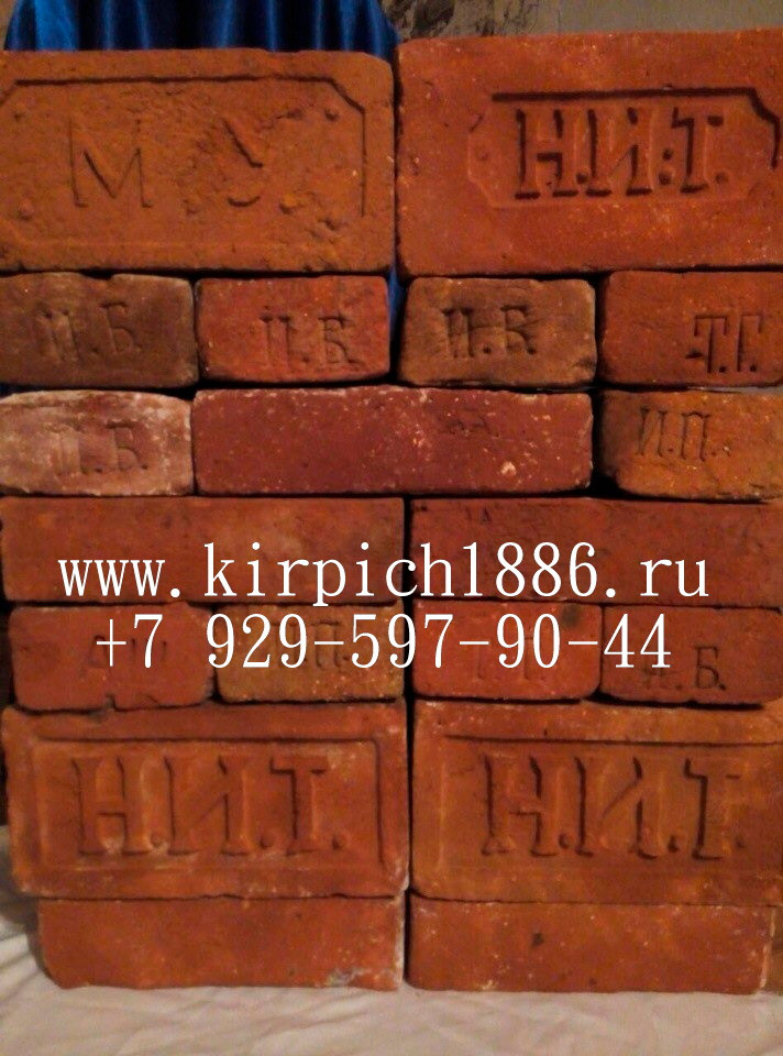 старинный кирпич с клеймом цена Москва