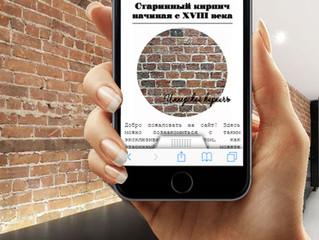У нашего сайта появилась мобильная версия