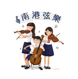 Nangang String Orchestra