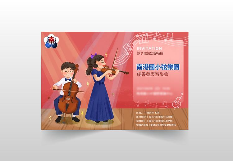 南港國小邀請函mockup-01 copy.png