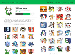 LINE Sticker- Twelve Buddies