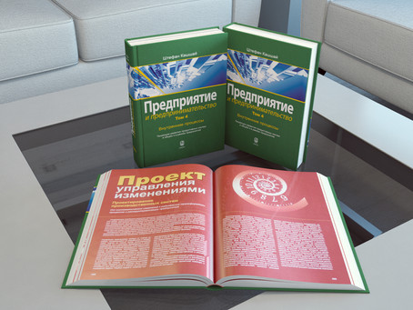 Štvrtý zväzok pentalógie Podnik a podnikanie autora Štefana Kassaya v ruskom jazyku