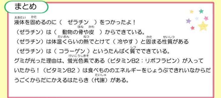 グミ答え_edited.jpg