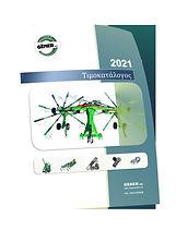 Κατάλογος 2021