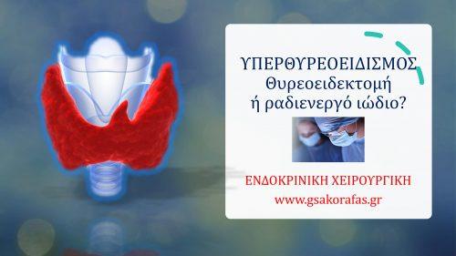 Υπερθυρεοειδισμός - θυρεοειδεκτομή ή ραδιενεργό ιώδιο?