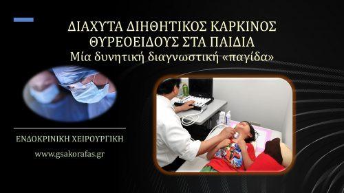 Διάχυτα διηθητικός καρκίνος θυρεοειδούς στα παιδιά