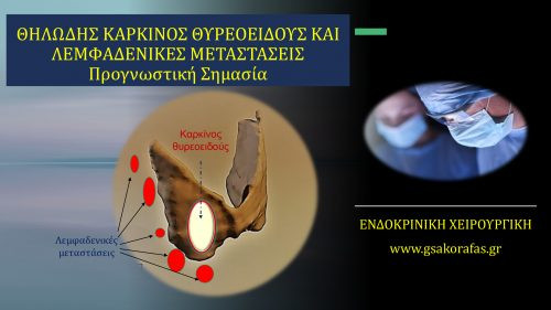 Θηλώδης καρκίνος θυρεοειδούς και λεμφαδενικές μεταστάσεις-σημασία όσον αφορά την πρόγνωση της νόσου