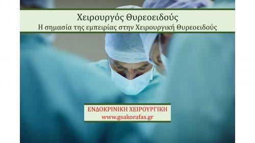 Χειρουργός θυρεοειδούς και εμπειρία στη Χειρουργική Θυρεοειδούς