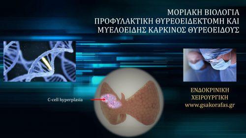 Μυελοειδής καρκίνος θυρεοειδούς και προφυλακτική θυρεοειδεκτομή