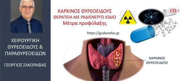 Καρκίνος θυρεοειδούς και θεραπεία με ραδιενεργό ιώδιο (131-Ι) – Πώς γίνεται?